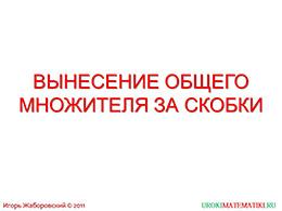 """Презентация """"Вынесение общего множителя за скобки"""" слайд 1"""