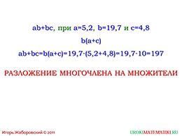 """Презентация """"Вынесение общего множителя за скобки"""" слайд 2"""