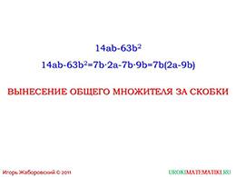 """Презентация """"Вынесение общего множителя за скобки"""" слайд 3"""