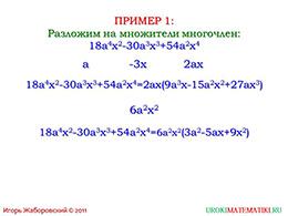 """Презентация """"Вынесение общего множителя за скобки"""" слайд 4"""