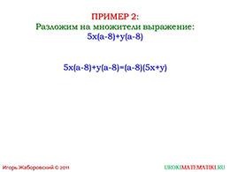 """Презентация """"Вынесение общего множителя за скобки"""" слайд 5"""