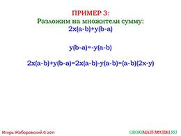 """Презентация """"Вынесение общего множителя за скобки"""" слайд 6"""
