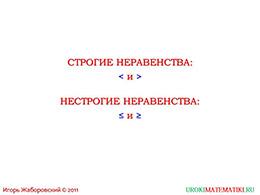 """Презентация """"Выражения с переменными"""" слайд 11"""