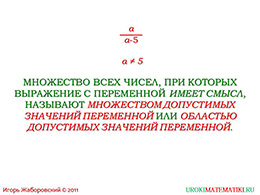 """Презентация """"Выражения с переменными"""" слайд 6"""