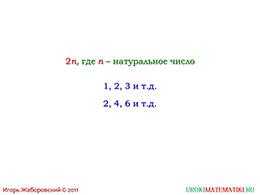 """Презентация """"Выражения с переменными"""" слайд 7"""