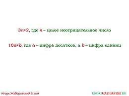 """Презентация """"Выражения с переменными"""" слайд 8"""