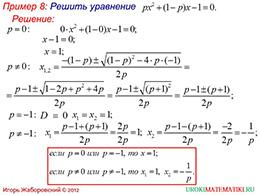 """Презентация """"Алгоритм решения квадратных уравнений"""" слайд 10"""