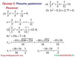 """Презентация """"Алгоритм решения квадратных уравнений"""" слайд 6"""