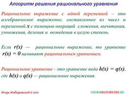 """Презентация """"Алгоритм решения рационального уравнения"""" слайд 2"""