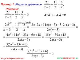 """Презентация """"Алгоритм решения рационального уравнения"""" слайд 3"""