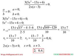 """Презентация """"Алгоритм решения рационального уравнения"""" слайд 4"""