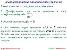 """Презентация """"Алгоритм решения рационального уравнения"""" слайд 5"""