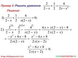 """Презентация """"Алгоритм решения рационального уравнения"""" слайд 6"""
