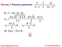 """Презентация """"Алгоритм решения рационального уравнения"""" слайд 7"""
