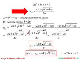 """Презентация """"Ещё одна формула корней квадратного уравнения"""" слайд 2"""
