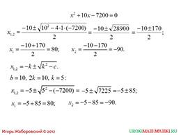 """Презентация """"Ещё одна формула корней квадратного уравнения"""" слайд 3"""