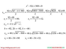 """Презентация """"Ещё одна формула корней квадратного уравнения"""" слайд 4"""