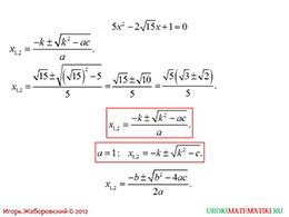 """Презентация """"Ещё одна формула корней квадратного уравнения"""" слайд 5"""