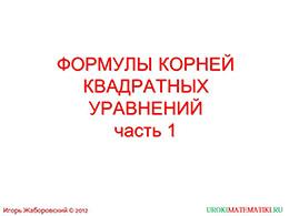 "Презентация ""Формулы корней квадратных уравнений"" слайд 1"