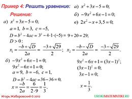 "Презентация ""Формулы корней квадратных уравнений"" слайд 10"
