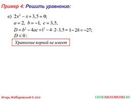 "Презентация ""Формулы корней квадратных уравнений"" слайд 11"