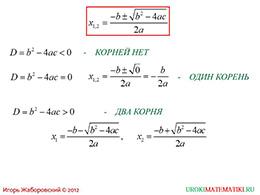 "Презентация ""Формулы корней квадратных уравнений"" слайд 12"