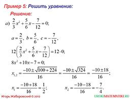 "Презентация ""Формулы корней квадратных уравнений"" слайд 13"