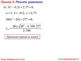 "Презентация ""Формулы корней квадратных уравнений"" слайд 14"