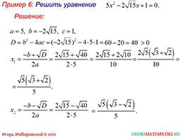 "Презентация ""Формулы корней квадратных уравнений"" слайд 15"