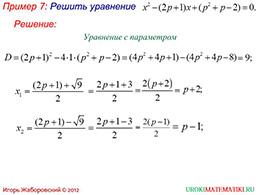 "Презентация ""Формулы корней квадратных уравнений"" слайд 16"