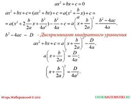 "Презентация ""Формулы корней квадратных уравнений"" слайд 2"