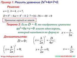 "Презентация ""Формулы корней квадратных уравнений"" слайд 4"