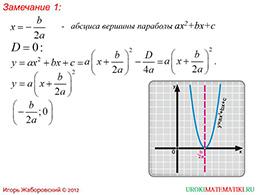 "Презентация ""Формулы корней квадратных уравнений"" слайд 5"