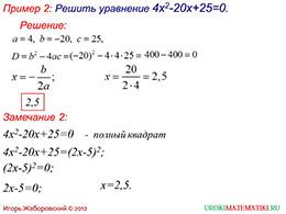 "Презентация ""Формулы корней квадратных уравнений"" слайд 6"