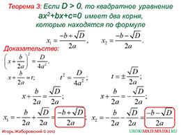 "Презентация ""Формулы корней квадратных уравнений"" слайд 7"