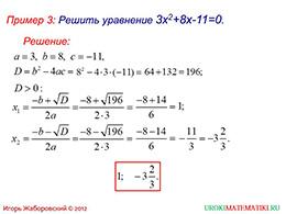 "Презентация ""Формулы корней квадратных уравнений"" слайд 8"