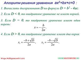 "Презентация ""Формулы корней квадратных уравнений"" слайд 9"