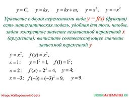 """Презентация """"Функция y=√x, её свойства и график"""" слайд 2"""