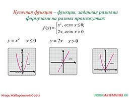 """Презентация """"Функция y=√x, её свойства и график"""" слайд 3"""