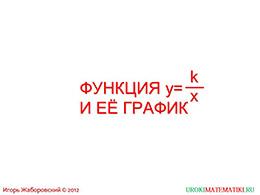 "Презентация ""Функция y=k/x и ее график"" слайд 1"