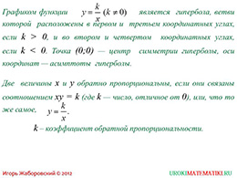 "Презентация ""Функция y=k/x и ее график"" слайд 11"