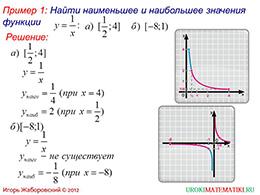 "Презентация ""Функция y=k/x и ее график"" слайд 8"