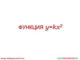 "Презентация ""Функция y=kx^2"" слайд 1"