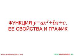"""Презентация """"Функция y=ax2+bx+c, её свойства и график"""" слайд 1"""