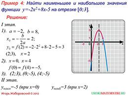"""Презентация """"Функция y=ax2+bx+c, её свойства и график"""" слайд 10"""