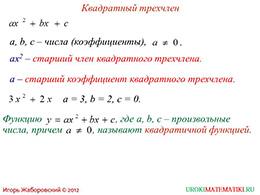 """Презентация """"Функция y=ax2+bx+c, её свойства и график"""" слайд 2"""