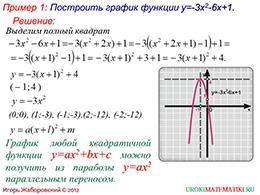 """Презентация """"Функция y=ax2+bx+c, её свойства и график"""" слайд 3"""
