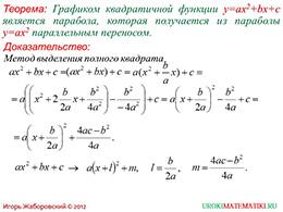 """Презентация """"Функция y=ax2+bx+c, её свойства и график"""" слайд 4"""