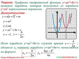 """Презентация """"Функция y=ax2+bx+c, её свойства и график"""" слайд 5"""