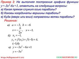 """Презентация """"Функция y=ax2+bx+c, её свойства и график"""" слайд 6"""